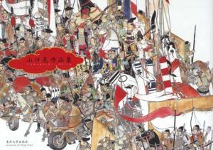 Book cover of Yamaguchi Akira catalog